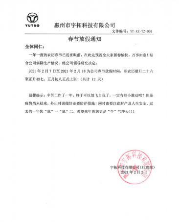 惠州市宇拓科技有限公司春假放假通知函